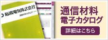 通信材料電子カタログ