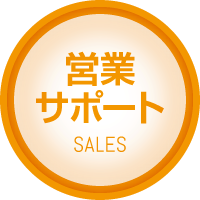 support-sales