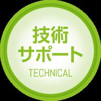 技術サポート
