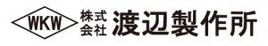 渡辺製作所社名ロゴ