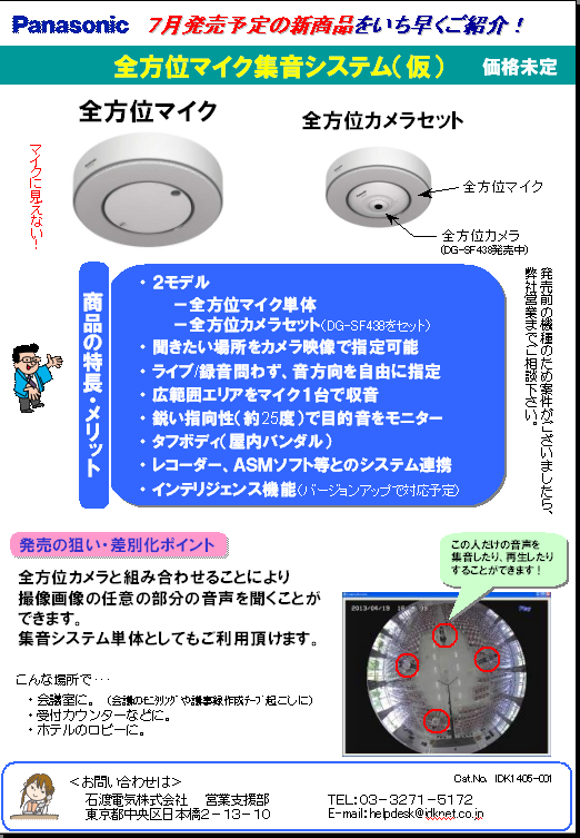 p_camera201407