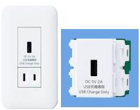埋込式 充電用USBコンセントs