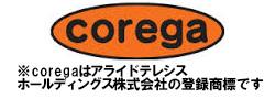 corega2