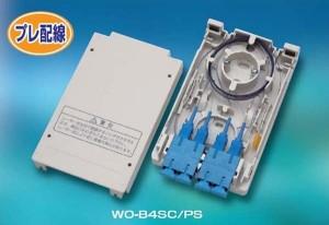 【光製端箱】WO-B4SC-PS製品写真(プレ配線)