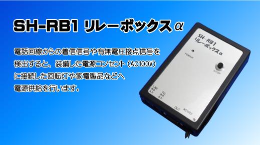 ②SH-RB1