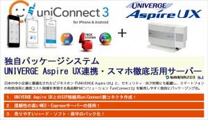 AspireUX uniConnect3イメージ