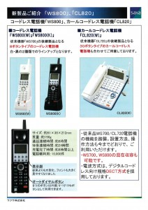 2014.10.17.サクサ新商品チラシ (1)-001