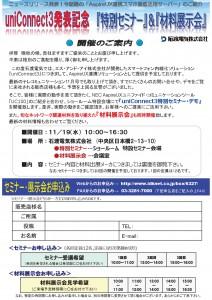 iso-2022-jp''完成_141021 uniConnect3御案内-001