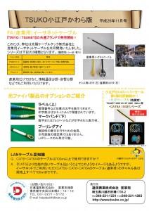 TSUKOかわら版平成26年11月号石渡電気様
