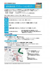 AMセミナー NSCSys、RM Cat 6Aセミナー申込書(東京141021)_-001