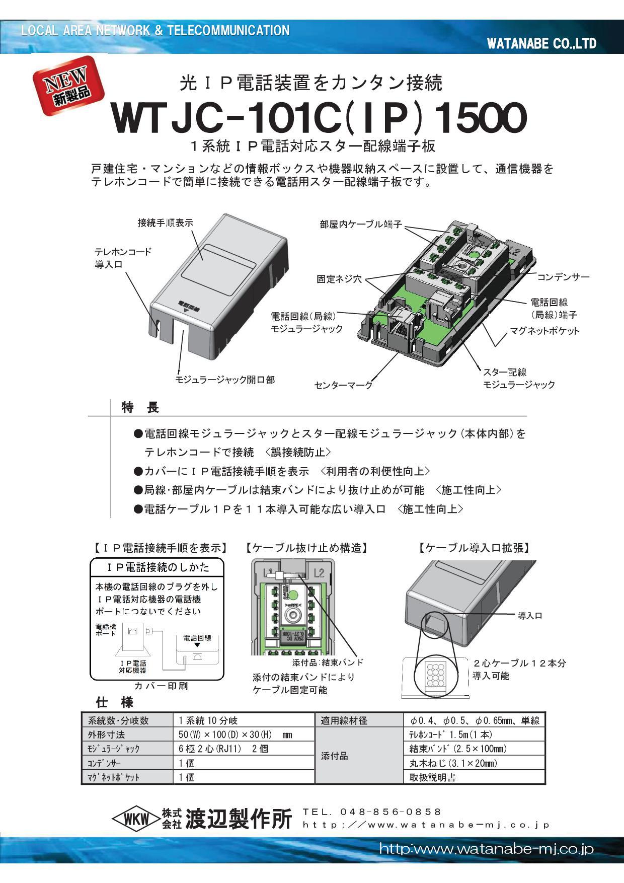 WTJC-101C(IP)1500パンフ【2版】 (1) (1)