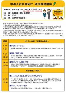 中途入社社員向け通信基礎講座(1401015)-001