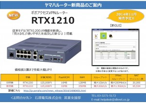 YAMAHA_router_RTX1210_news