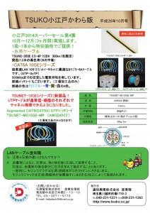 TSUKOかわら版平成26年10月号石渡電気様_0001_0001