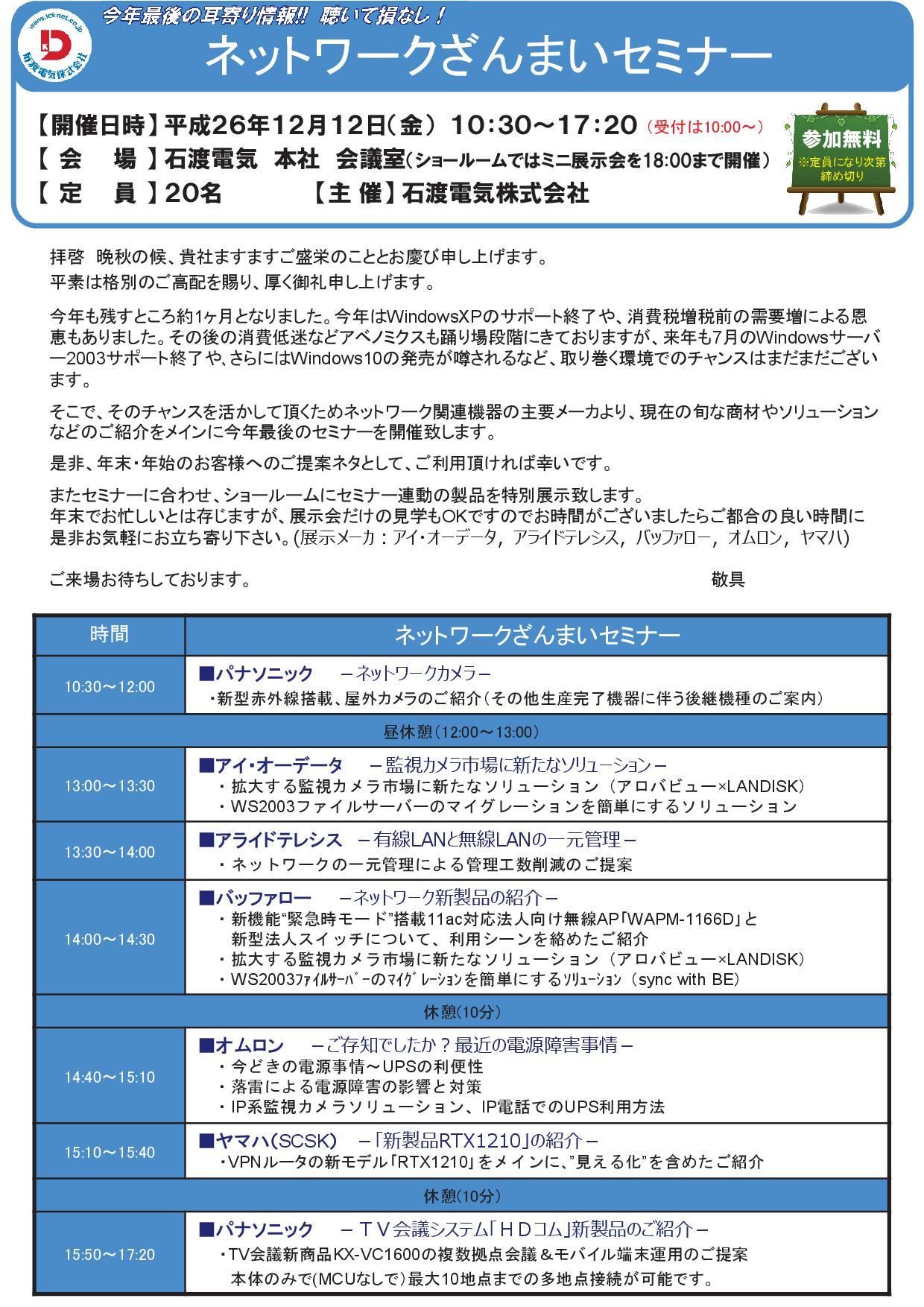 ネットワークざんまいセミナー案内状(141212)-001