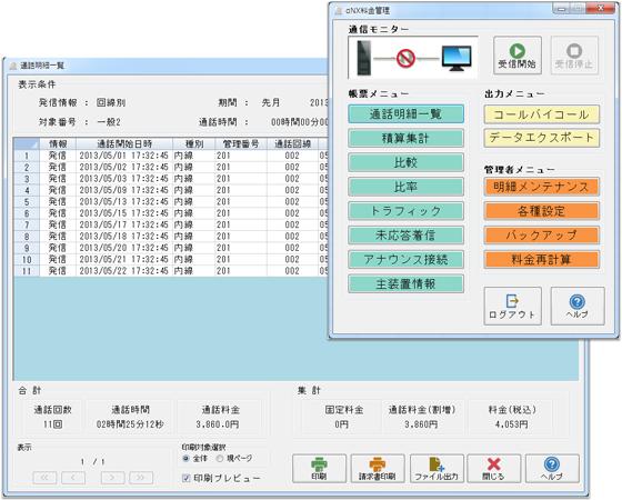 料金管理 画面イメージ