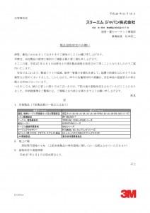 3M価格改定のご案内(営業用) (1)