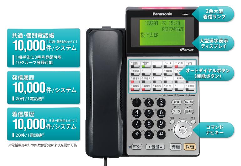ips_phone_01