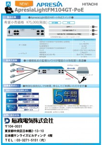 item_news_HITACHI_ApresiaLightFM104GT-PoE20141107