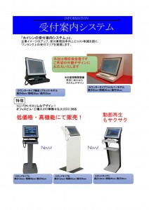 item_news_KAISHIN_uketsuke_system20141126-001