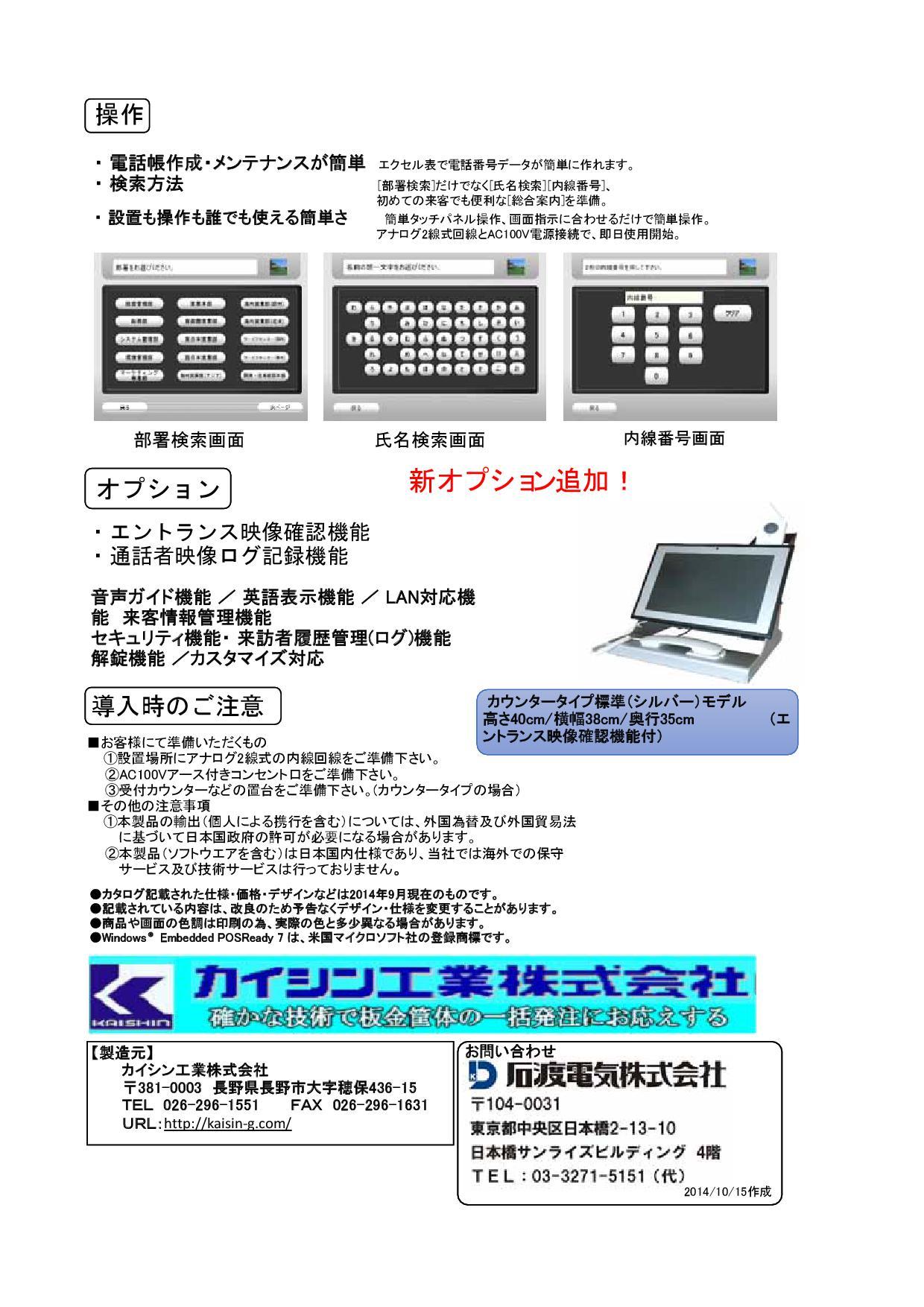 item_news_KAISHIN_uketsuke_system20141126-002