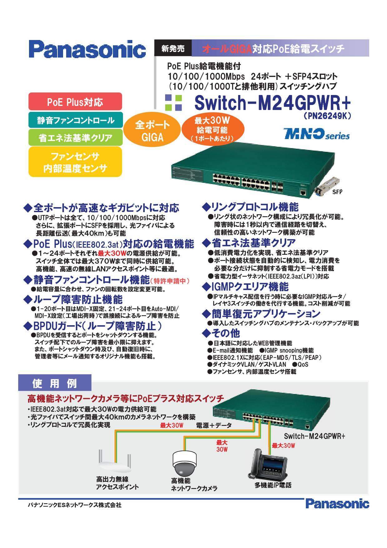item_news_PANASONIC_Switch-M24GPWR+20141107-001