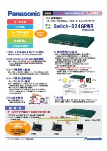 item_news_PANASONIC_Switch-S24GPWR20141107-001