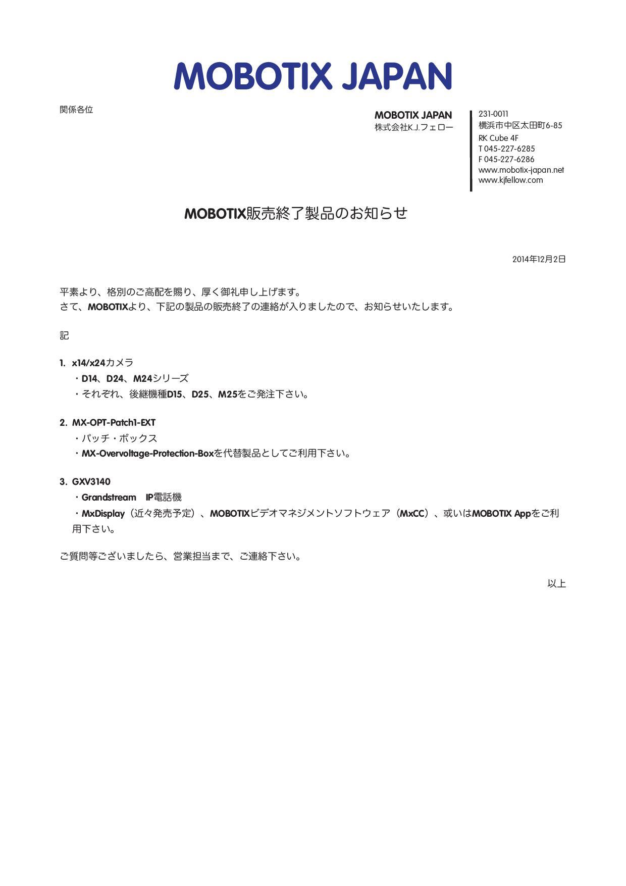 プレスリリース 販売終了製品のお知らせ20141202