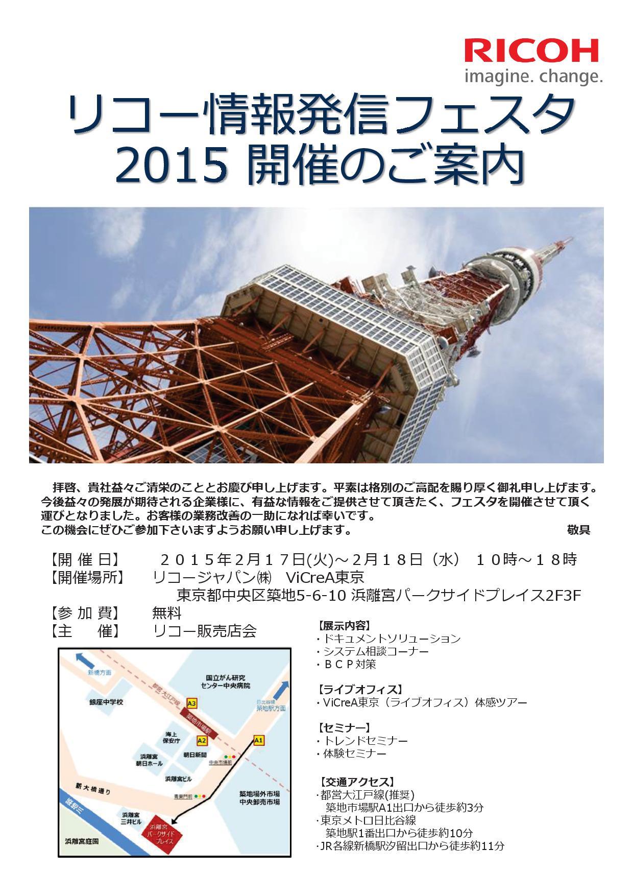 event_RICOH_jouhou_festa2015_20141229