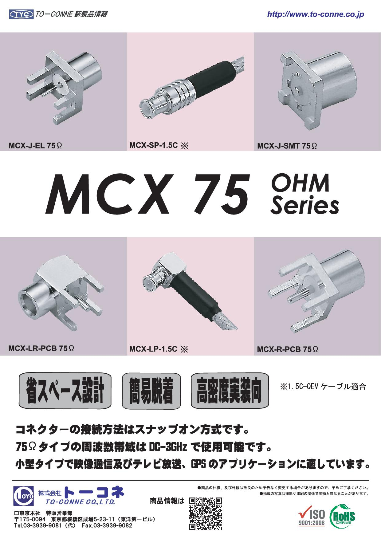 item_news_TO-CONNE_MCX_connecter_2015_01_13