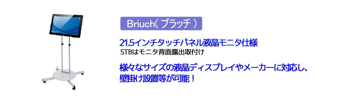 Briuch(ブラッチ)02