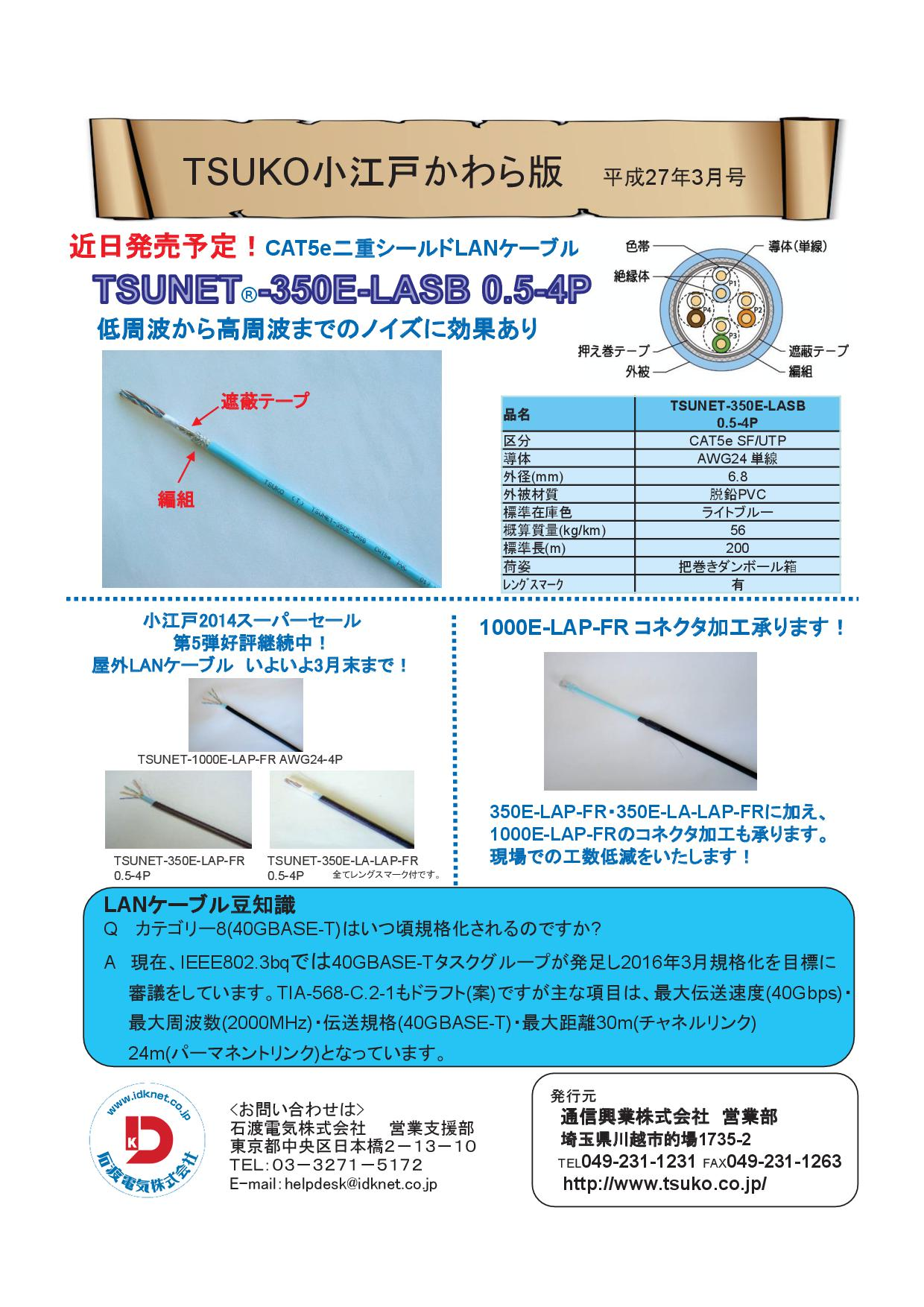 item_news_TSUKO_kawaraban_march20150226-001