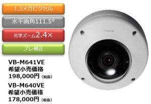 VB-M641VE_VB-M640VE02