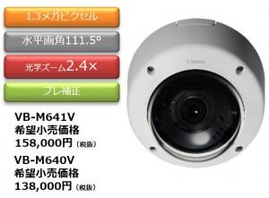 VB-M641V_VB-M640V02