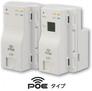 wifi_ap_unit_poe