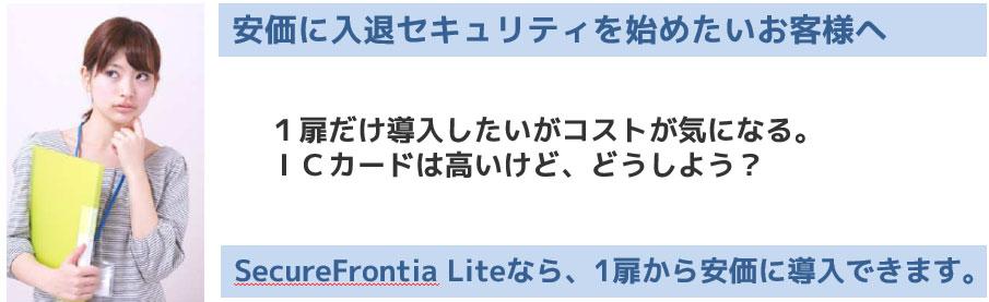 SecureFrontia-Lite