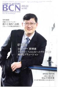 BCN_hyoushi