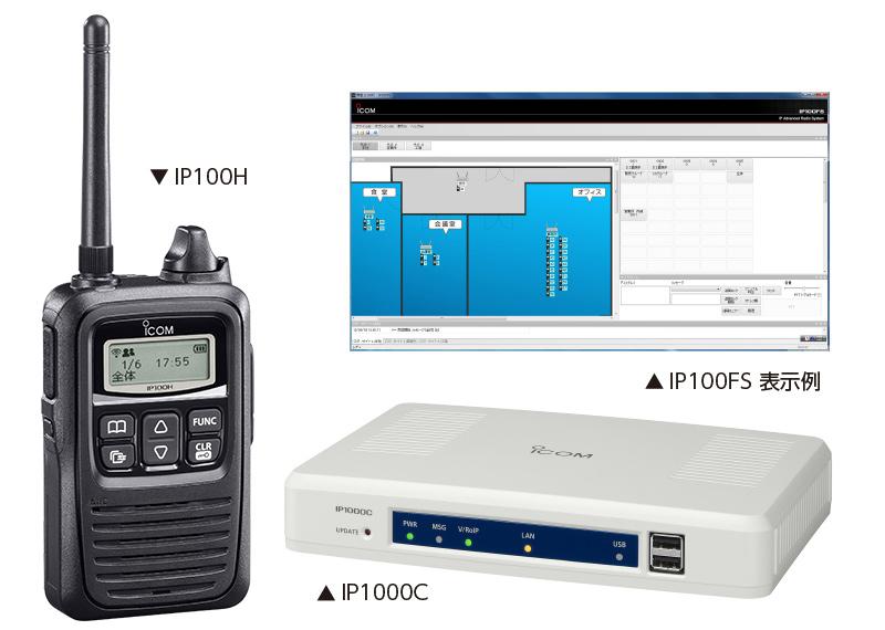 IP-Advance-System