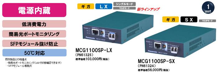 MCG1100SP-LX(SX)