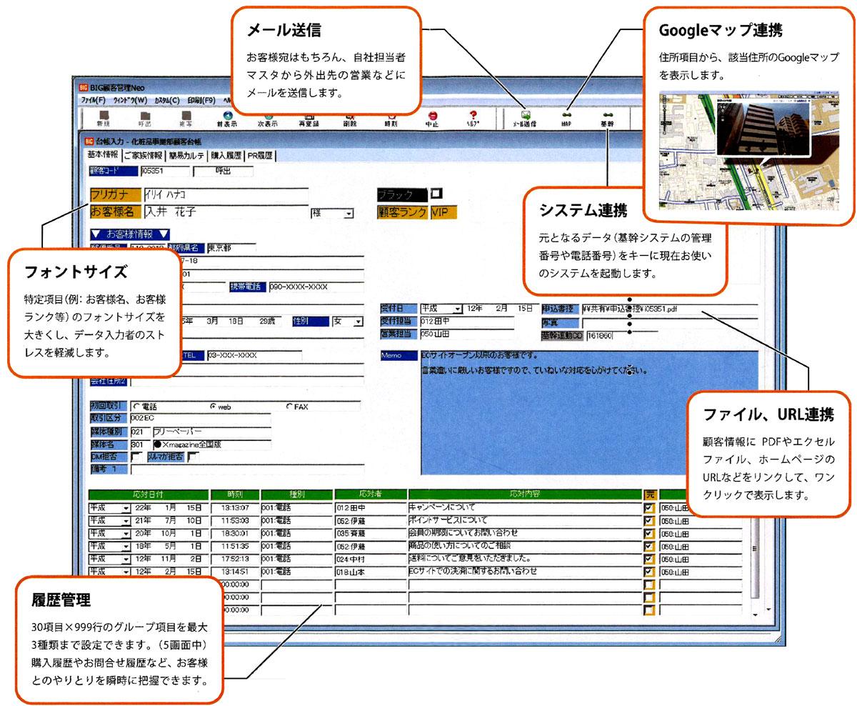 big_kokyakukanri_neo