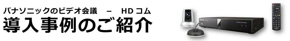 テレビ会議・遠隔授業システム HDコム 導入事例- HDコムが解決できること