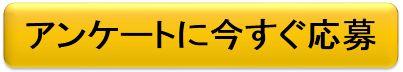 アンケート応募ボタンa.jpg