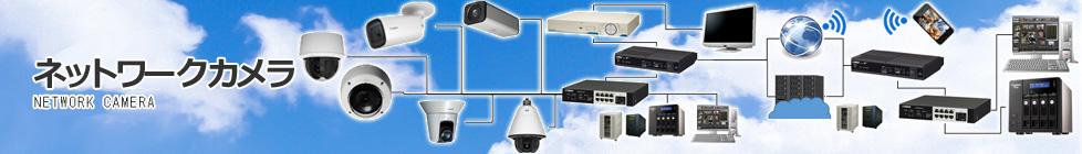 IDKオリジナル連載 分かる!ネットワークカメラ基礎講座 [第2回] ネットワークカメラの種類・形状とその特長