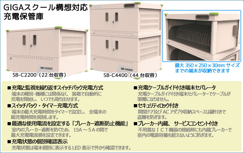 GIGAスクール構想に対応した充電保管庫(スイッチバック充電方式)